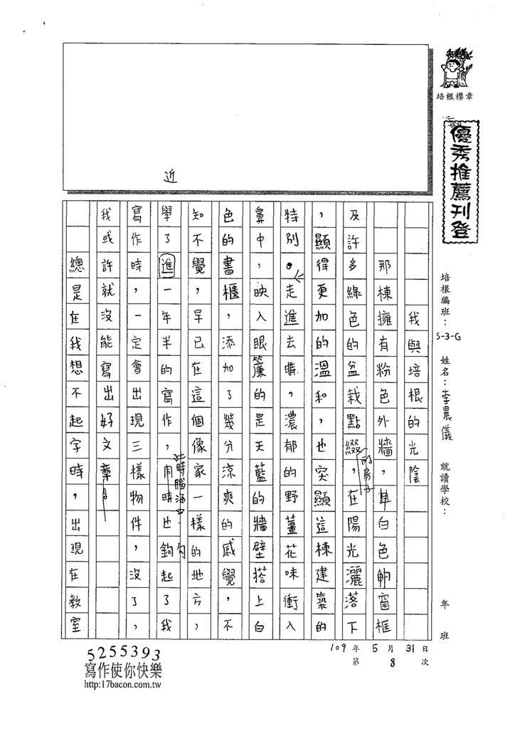 109WG408李晨儀 (1).tif