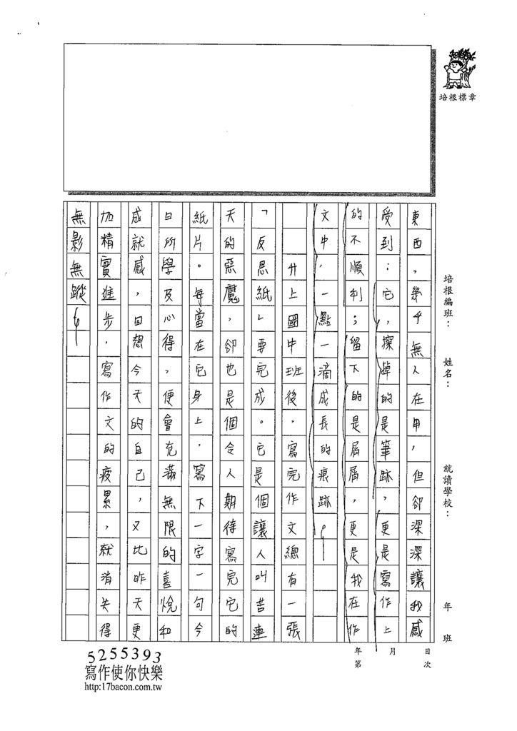 109WG408張嘉芯 (3).tif