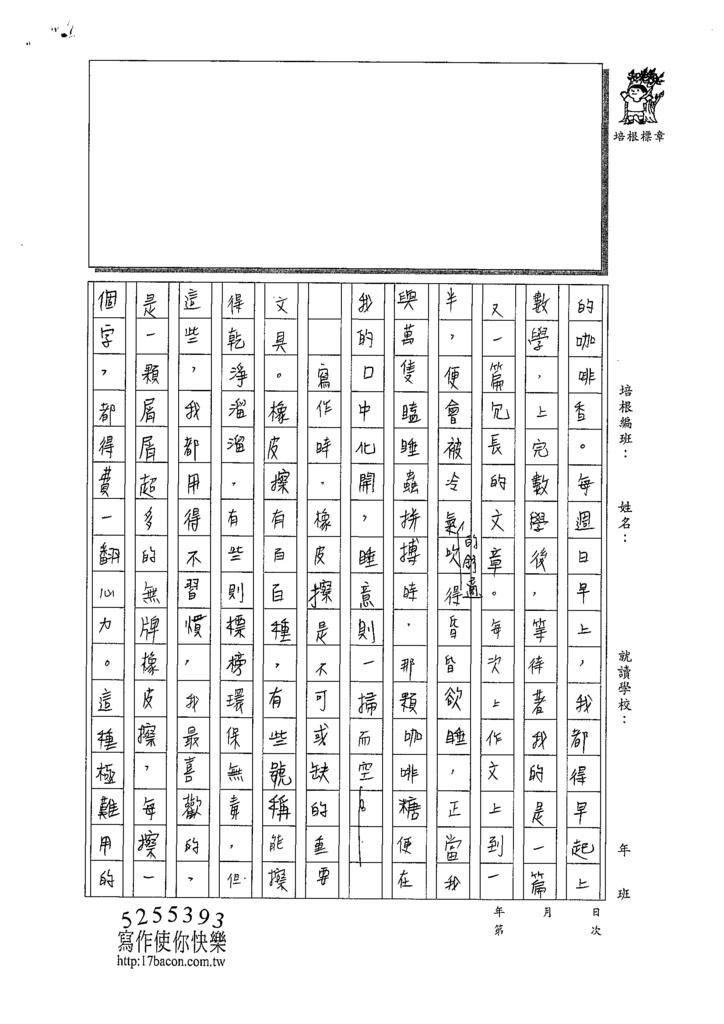 109WG408張嘉芯 (2).tif