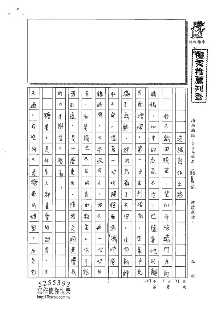 109WG408張嘉芯 (1).tif