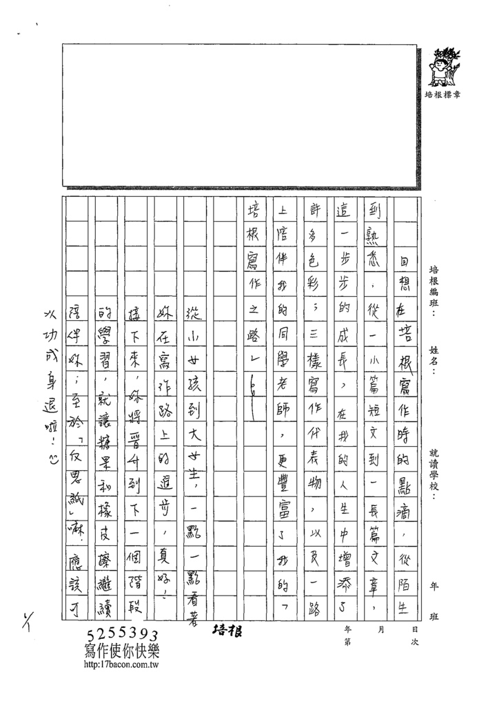 109WG408張嘉芯 (4).tif