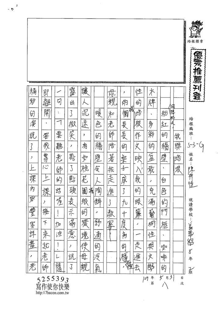 109WG408陳邦恆 (1).tif