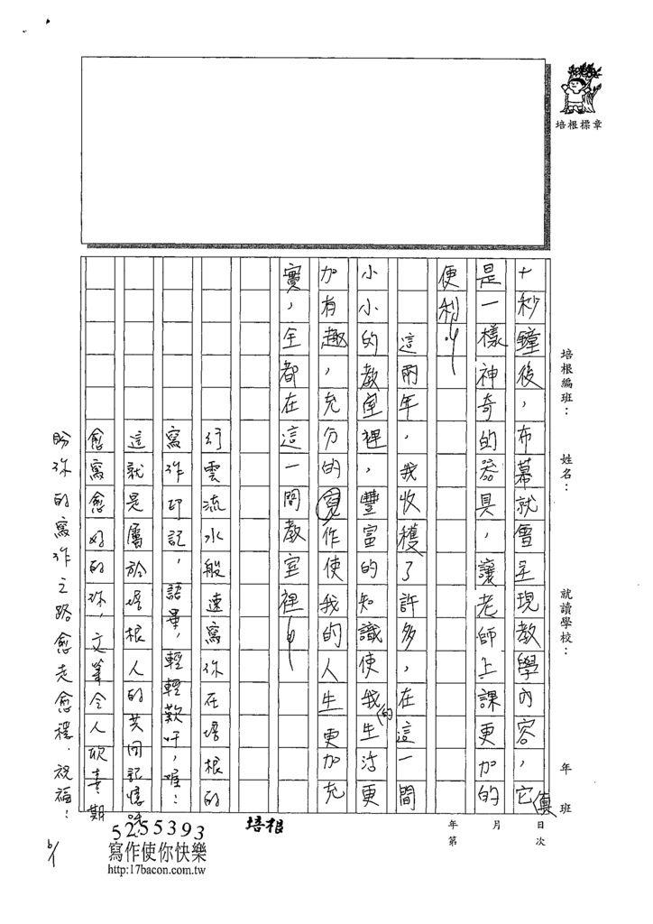 109WG408陳邦恆 (3).tif