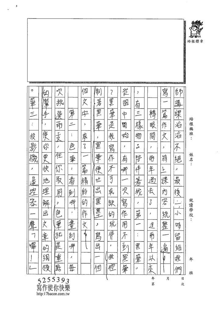 109WG408陳邦恆 (2).tif