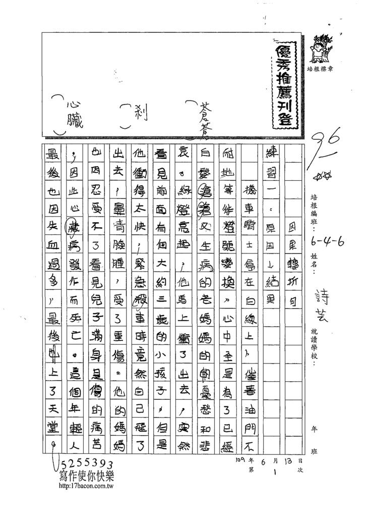 109W6101邱詩芸 (1).tif