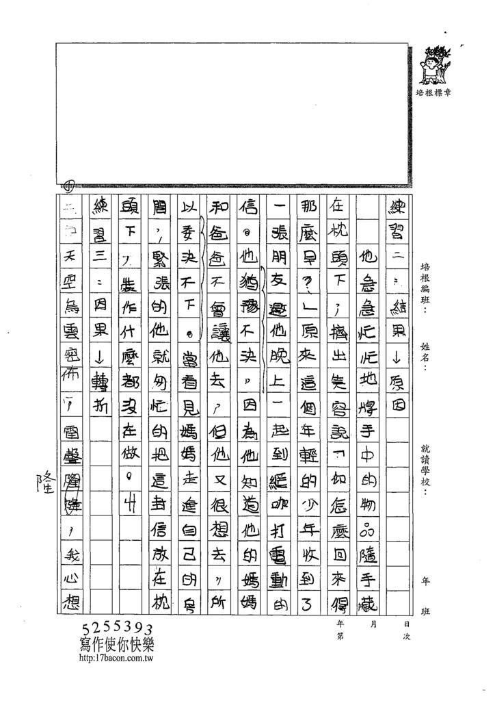 109W6101邱詩芸 (2).tif