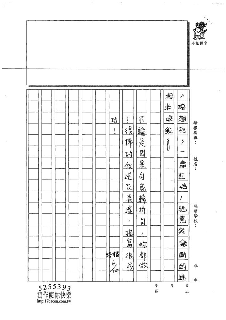 109W6101邱詩芸 (5).tif
