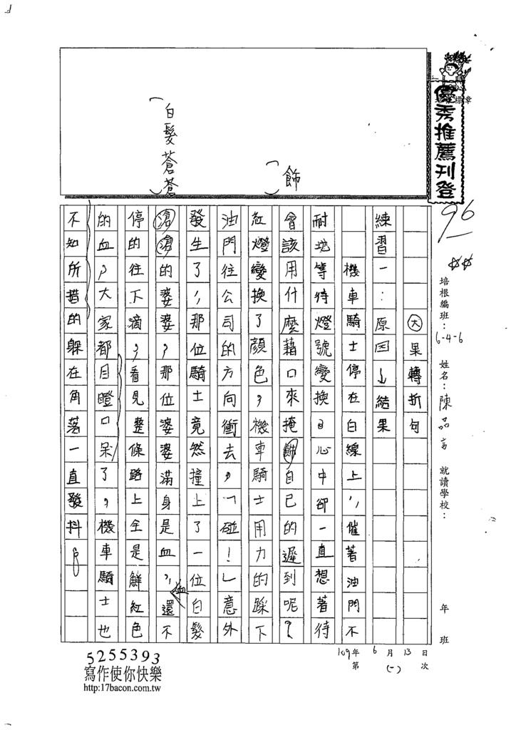 109W6101陳品言 (1).tif
