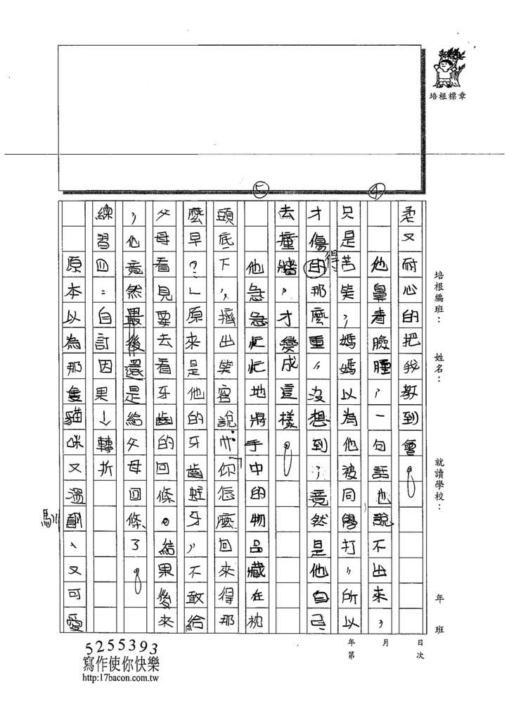 109W6101邱詩芸 (4).tif