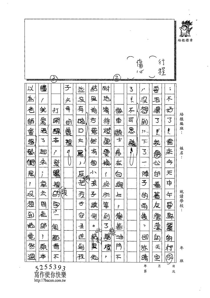 109W6101邱詩芸 (3).tif