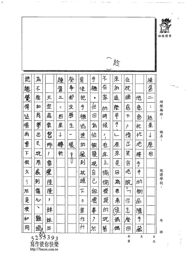109W6101陳品言 (2).tif