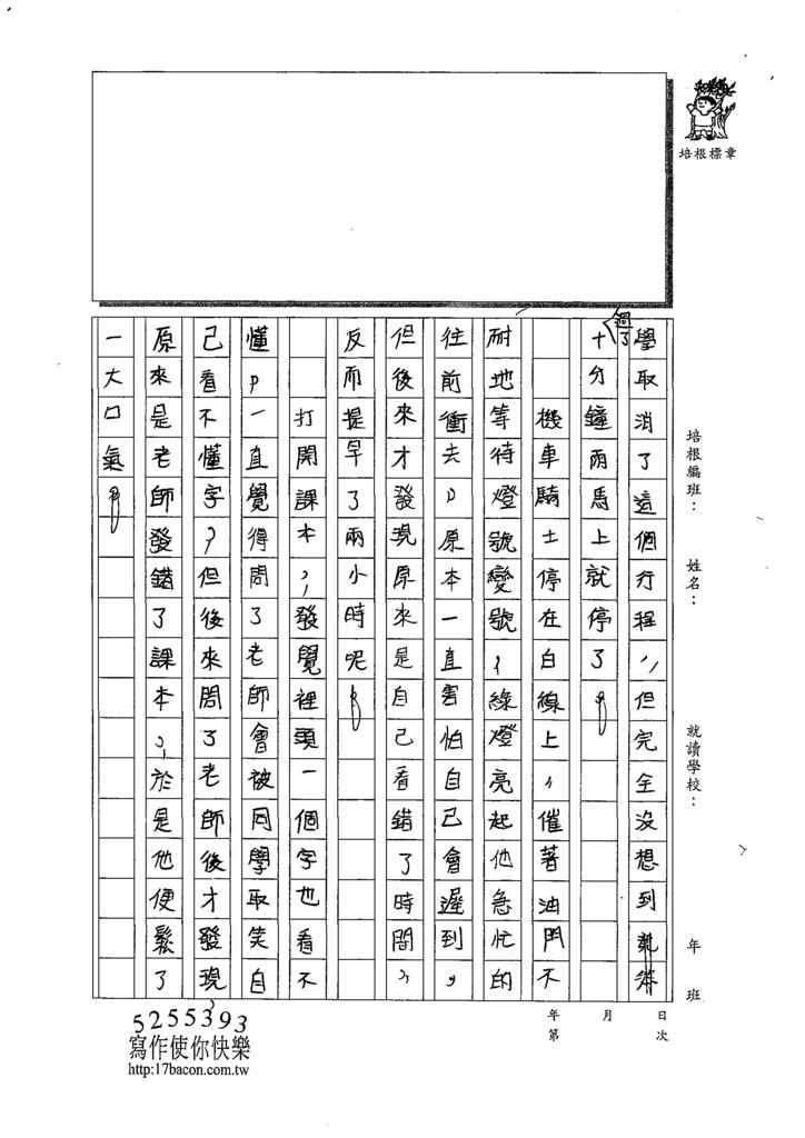 109W6101陳品言 (3).tif