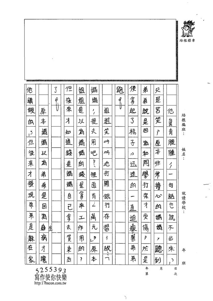 109W6101陳品言 (4).tif