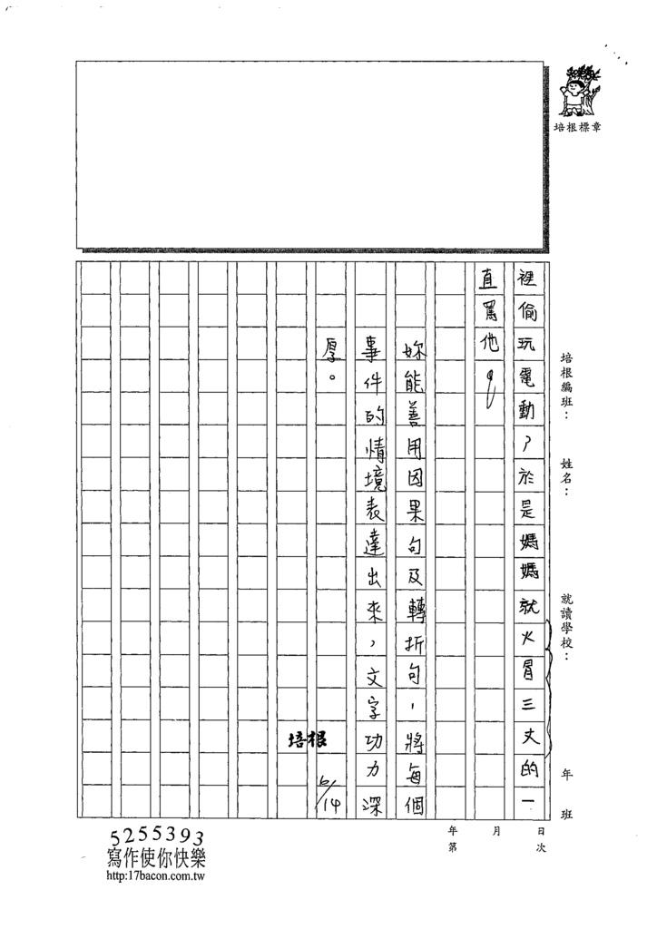 109W6101陳品言 (5).tif