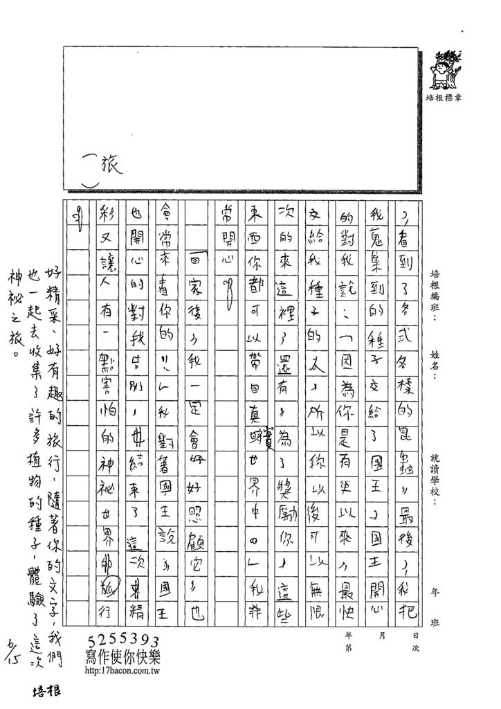 109W5101林冠辰 (3).tif