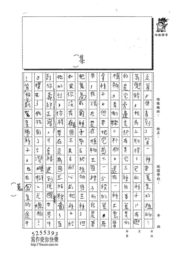109W5101林冠辰 (2).tif