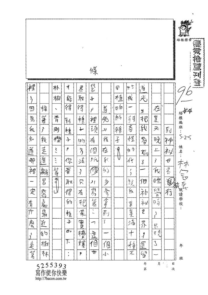 109W5101林冠辰 (1).tif