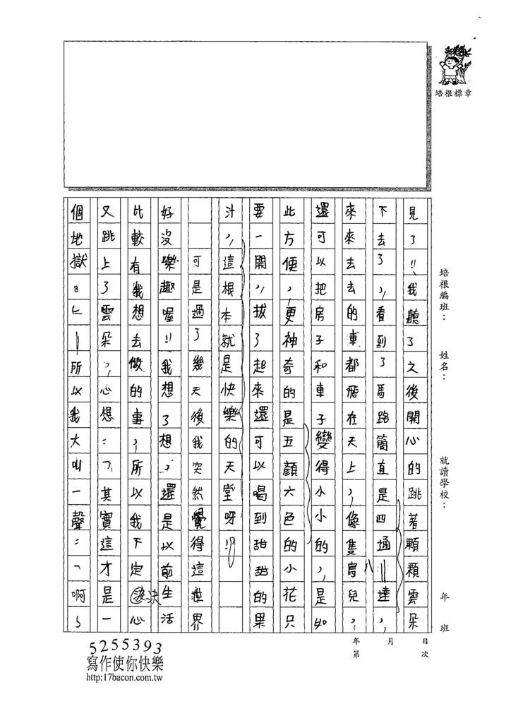 109W5101黃子晴 (2).tif