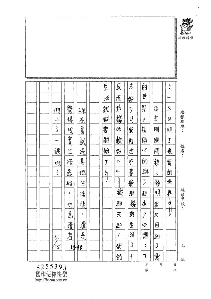 109W5101黃子晴 (3).tif
