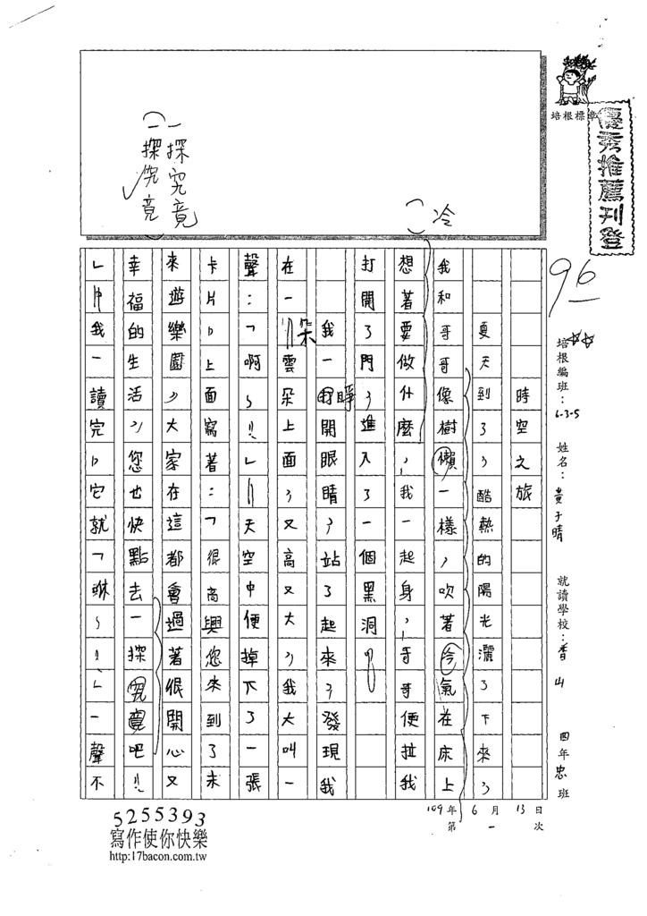 109W5101黃子晴 (1).tif
