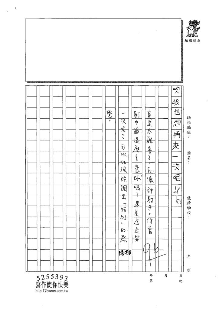 109W4101韓子茵 (3).tif