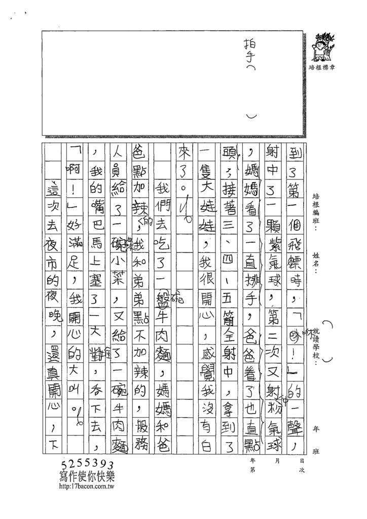 109W4101韓子茵 (2).tif