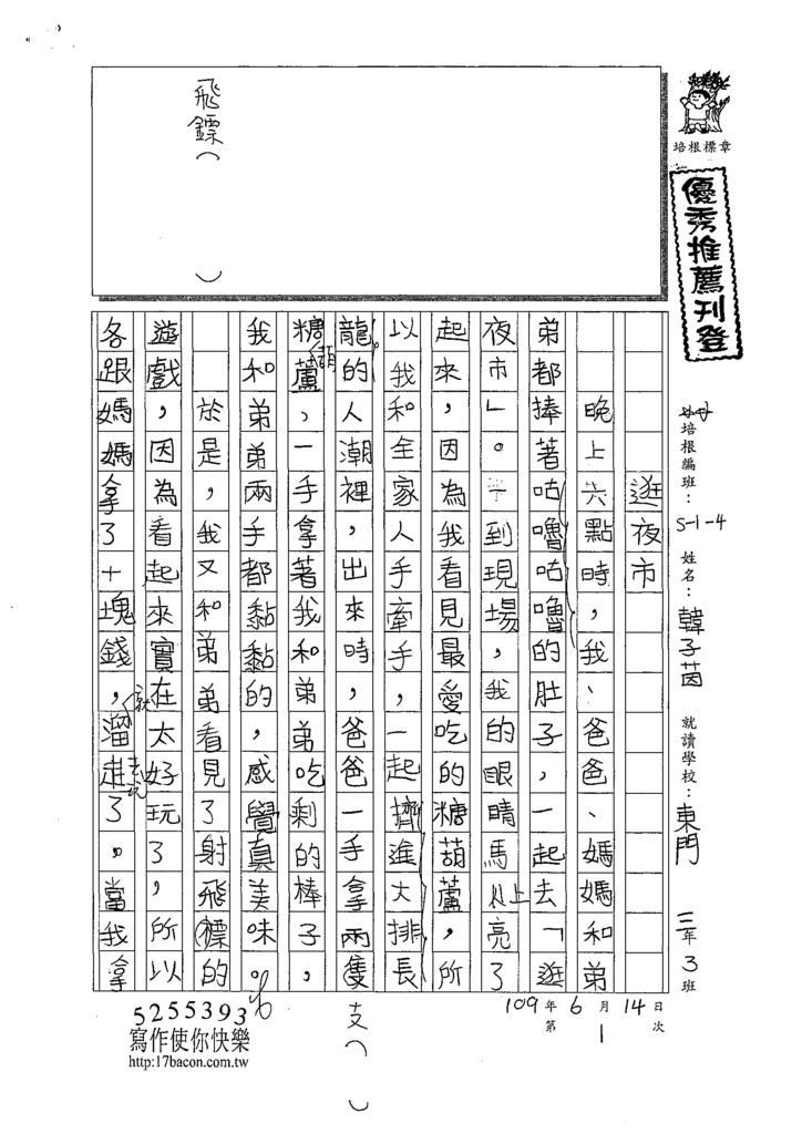 109W4101韓子茵 (1).tif