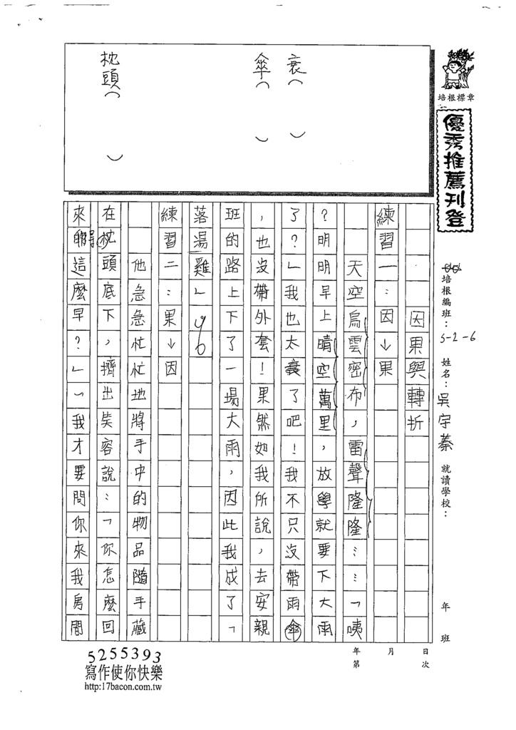 109W6101吳宇蓁 (1).tif