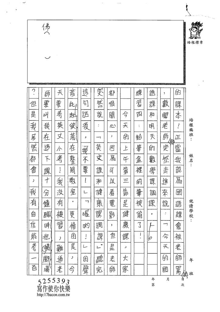 109W6101吳宇蓁 (3).tif