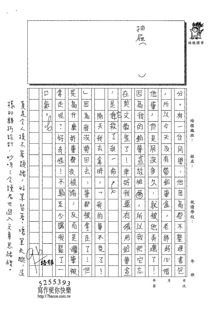 109W6101吳宇蓁 (4).tif