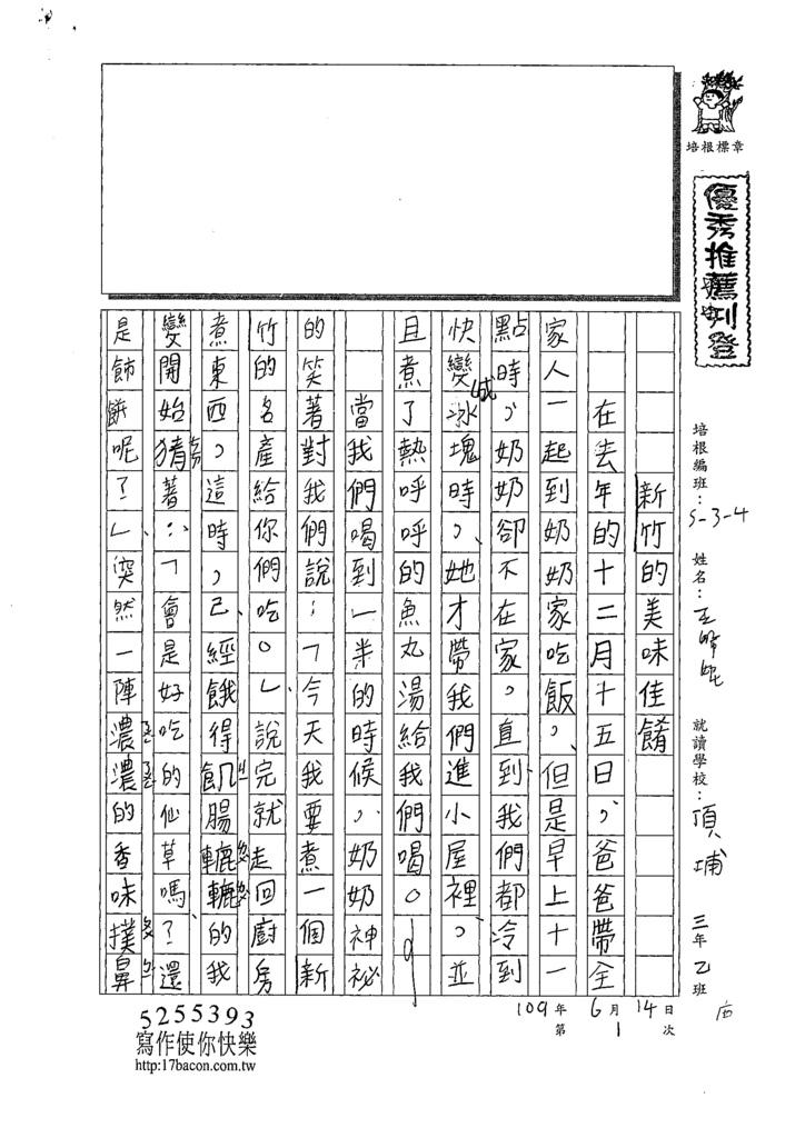109W4101巫姵妮 (1).tif