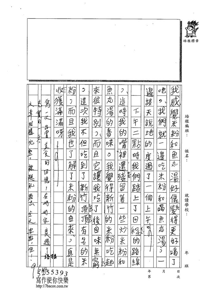 109W4101巫姵妮 (3).tif