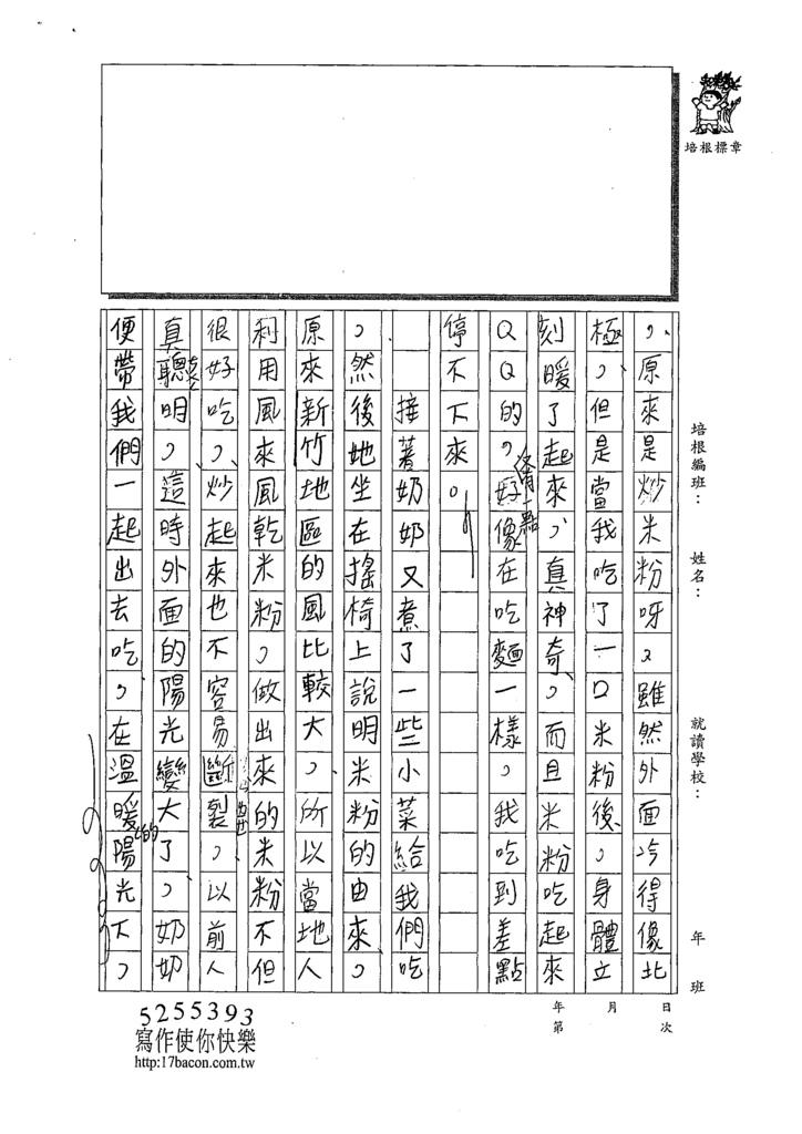 109W4101巫姵妮 (2).tif