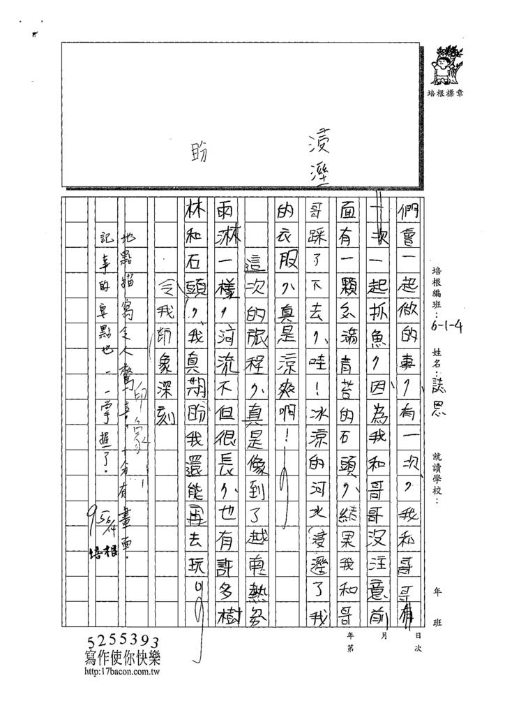 109W4101謝誌恩 (2).tif