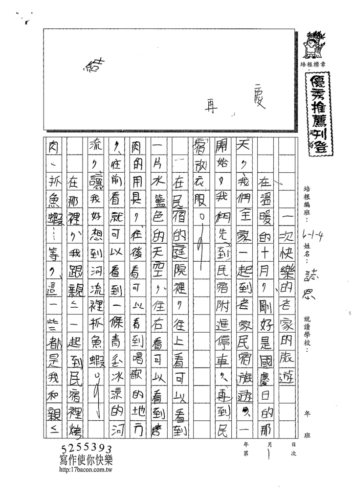 109W4101謝誌恩 (1).tif