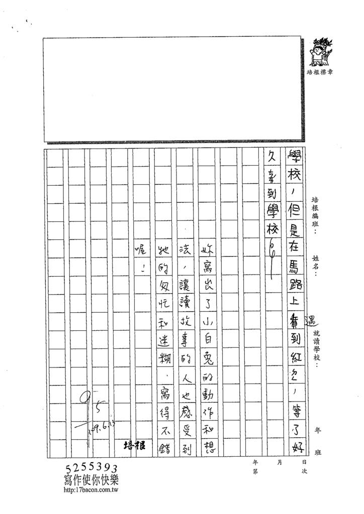 109W3101徐資涵 (2).tif