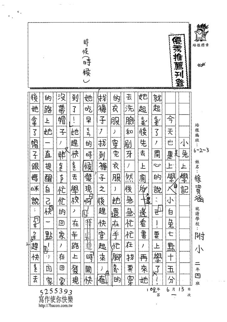 109W3101徐資涵 (1).tif
