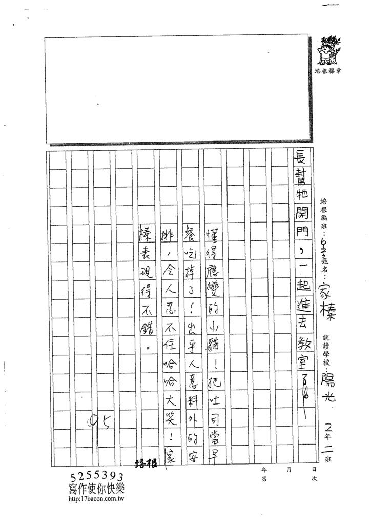 109W3101張家榛 (2).tif