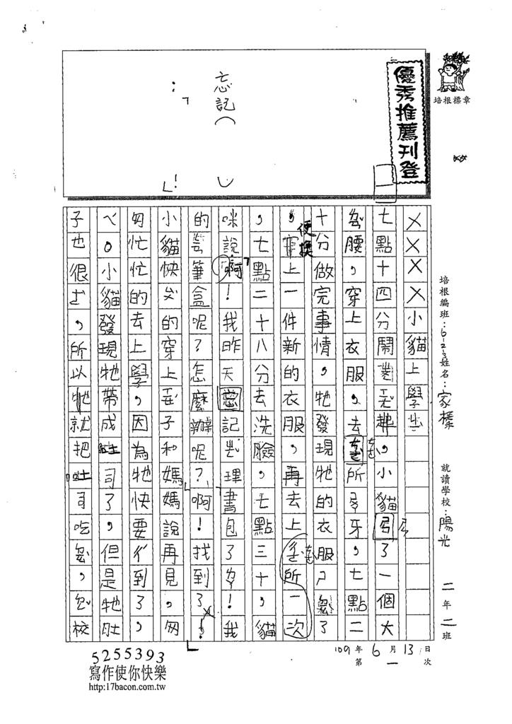 109W3101張家榛 (1).tif