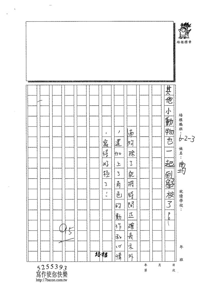 109W3101陳南均 (2).tif