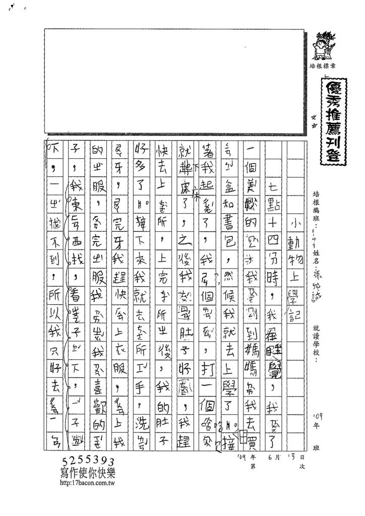 109W3101張允誠 (1).tif