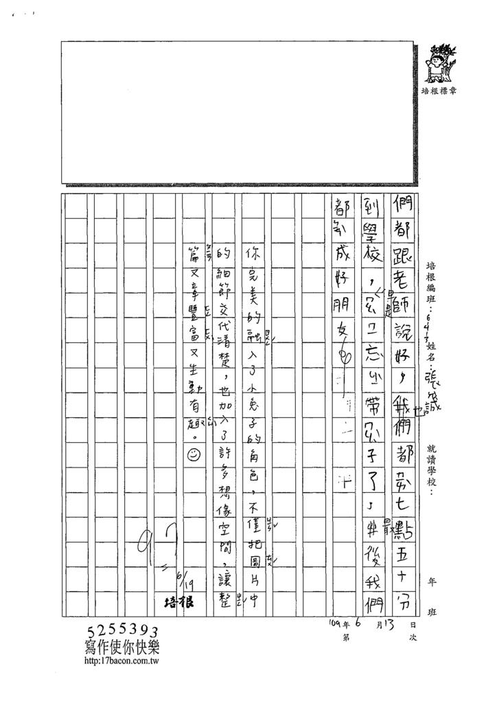109W3101張允誠 (3).tif