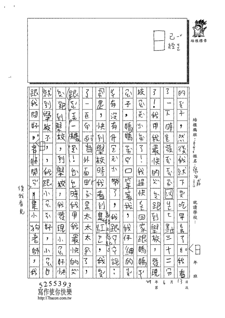 109W3101張允誠 (2).tif