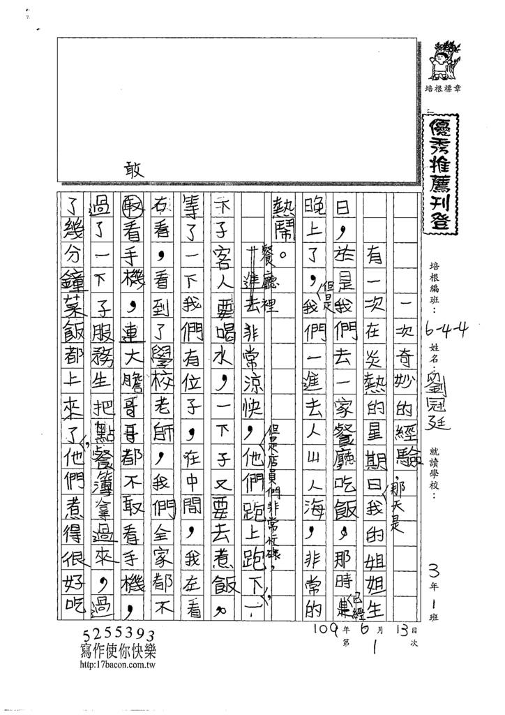 109W4101劉冠廷 (1).tif