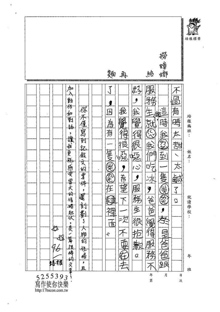 109W4101劉冠廷 (2).tif