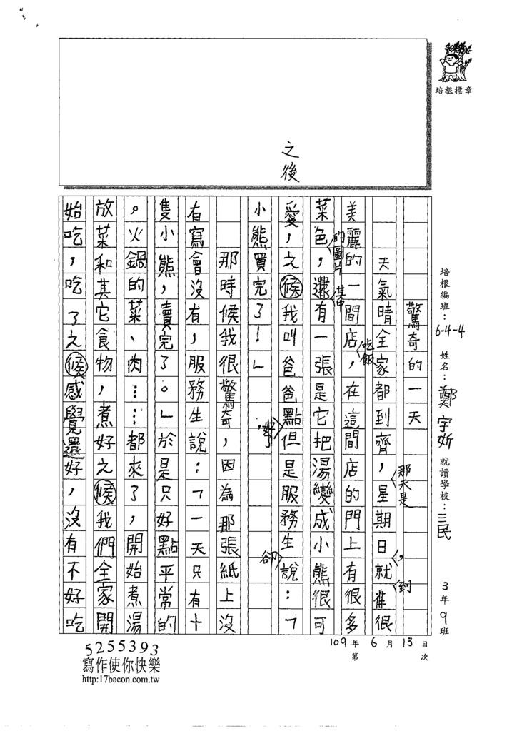 109W4101鄭宇妡 (1).tif