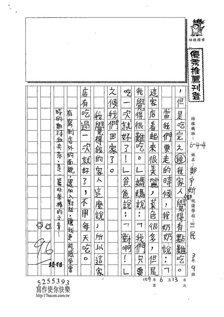 109W4101鄭宇妡 (2).tif