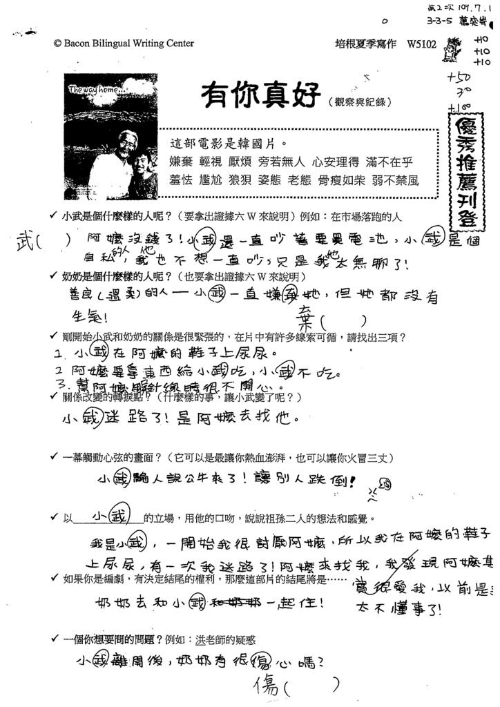 109W5102萬奕岑 (1).tif
