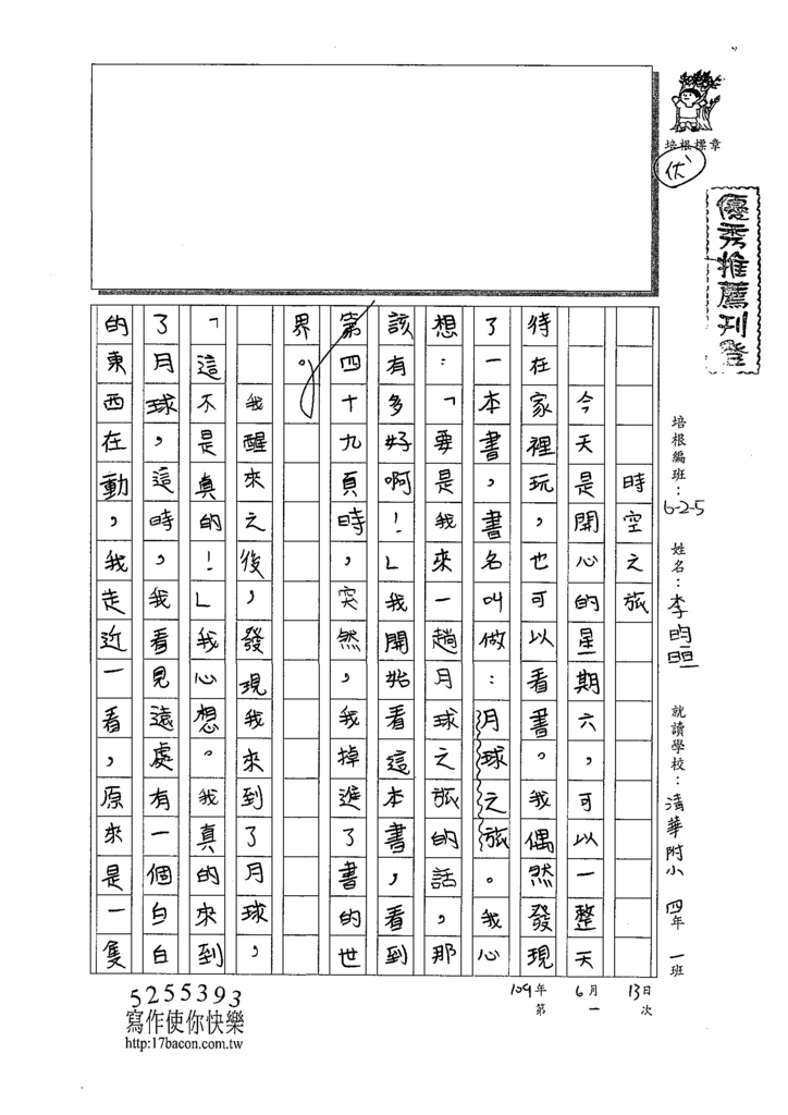 109W5101李昀晅 (1).tif