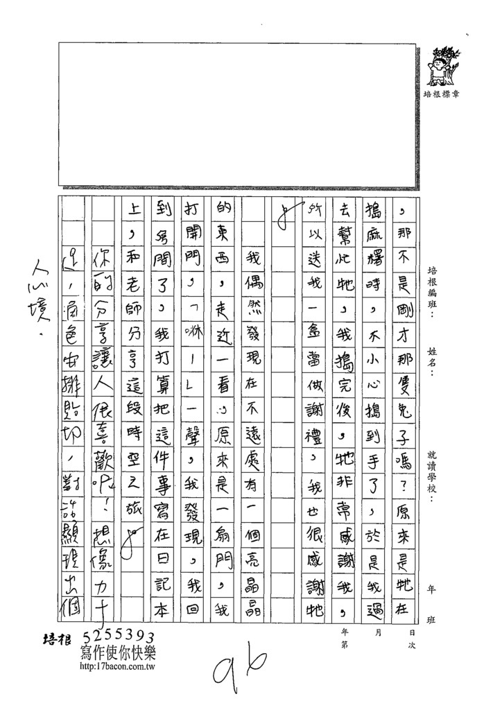 109W5101李昀晅 (3).tif